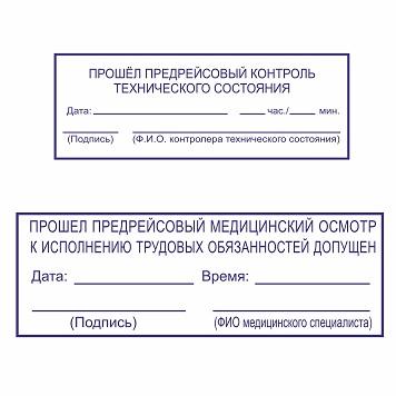 штамп медосмотр