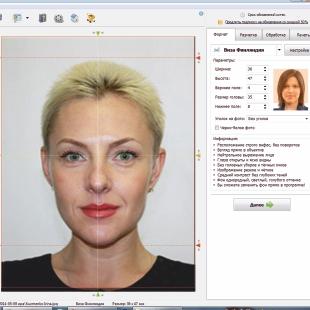 фото на финскую визу