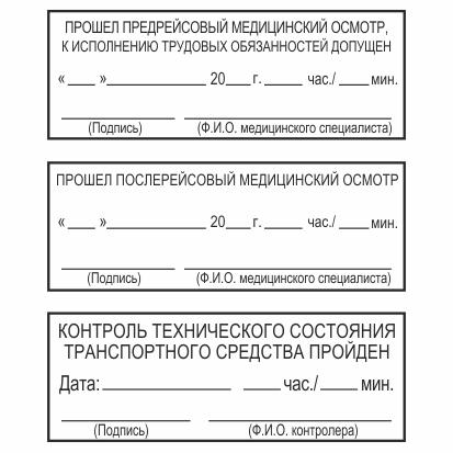 штампы для путевых листов