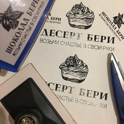 удачные печати и штампы