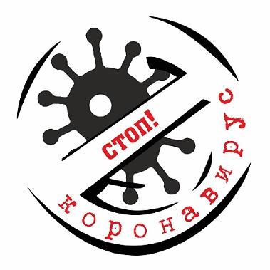 печать стоп коронавирус